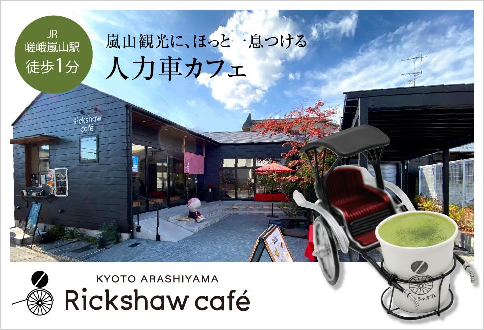 rickshawcafe