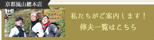 京都嵐山總本店 私たちがご案内します! 俥夫一覧はこちら