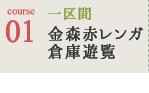 course01 一区間 金森倉庫遊覧