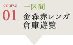 course01 一区間 金森赤レンガ倉庫遊覧