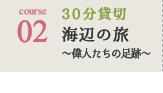 course02 30分貸切 海辺の旅~偉人たちの足跡~