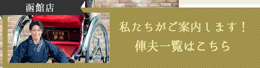 函館店 私たちがご案内します! 俥夫一覧はこちら