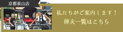 京都東山店 私たちがご案内します! 俥夫一覧はこちら