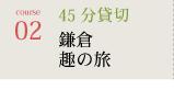 course02 30分貸切 鎌倉趣の旅