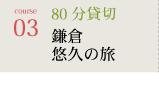 course03 60分貸切 鎌倉悠久の旅