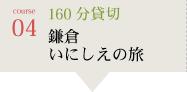 course04 120分貸切 鎌倉いにしえの旅