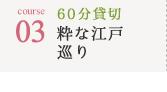 course03 60分貸切 粋な江戸巡りコース