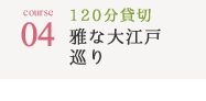 course04 120分貸切 雅な大江戸巡りコース