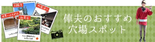 宮島店 俥夫のおすすめ スポット