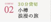 course02 30分貸切 小樽浪漫の旅