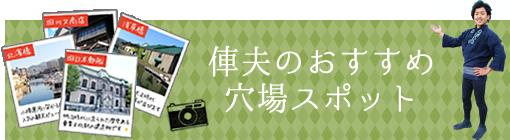 小樽店 俥夫のおすすめ スポット