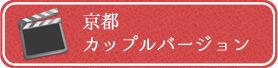 京都カップルバージョン