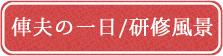 俥夫の1日/研修風景