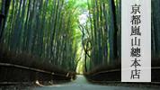 京都嵐山總本店