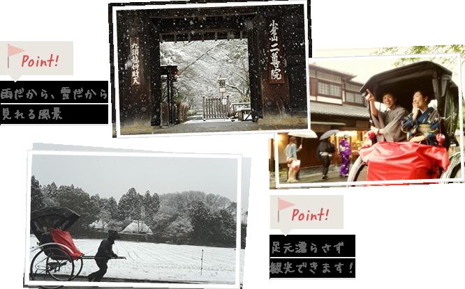 Point! 雨だから、雪だから見れる風景 Point! 足元濡らさず観光できます!