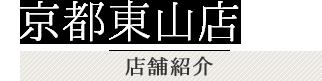 東山店 店舗紹介