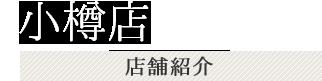 小樽店 店舗紹介