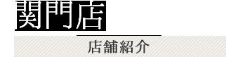 関門店 店舗紹介