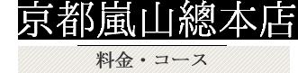京都嵐山總本店 料金・コース
