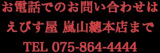 お電話でのお問い合わせは えびす屋 嵐山總本店まで TEL 075-864-4444