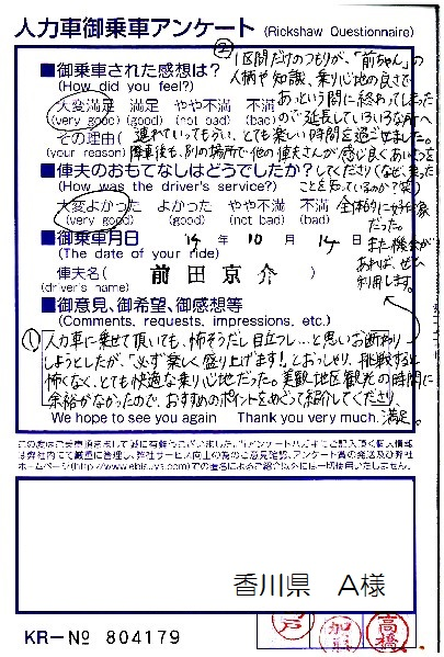 香川県 A様