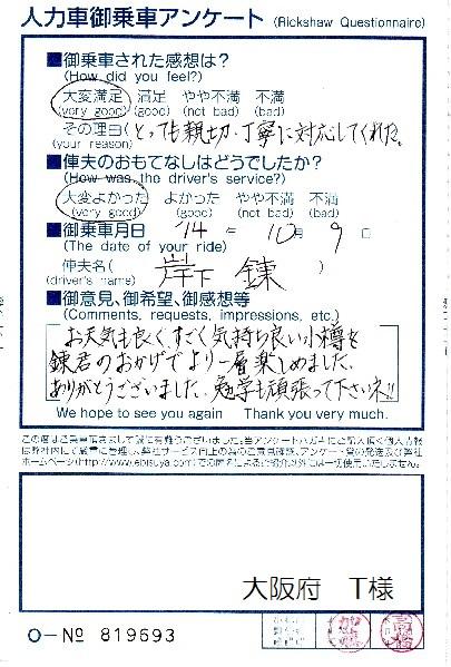大阪府 T様