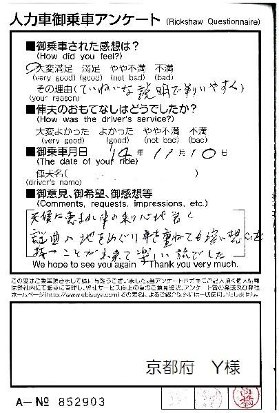 京都府 Y様