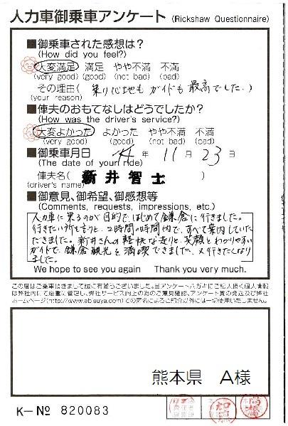 熊本県 A様
