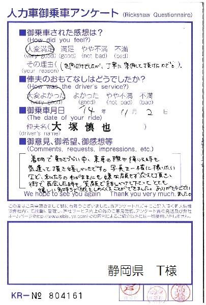 静岡県 T様