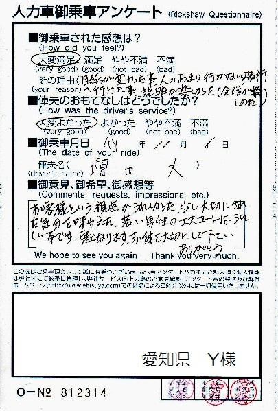 愛知県 Y様