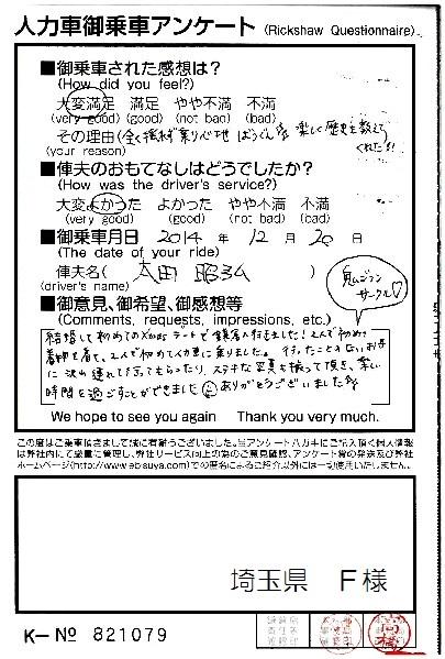 埼玉県 F様