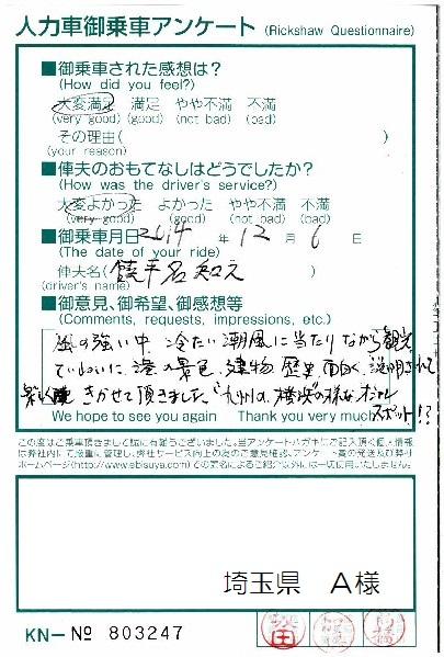 埼玉県 A様
