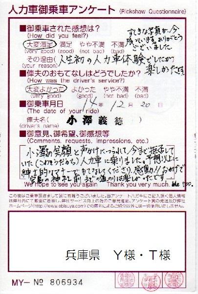 兵庫県 Y様・T様
