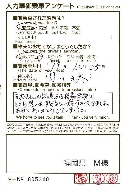 福岡県 M様