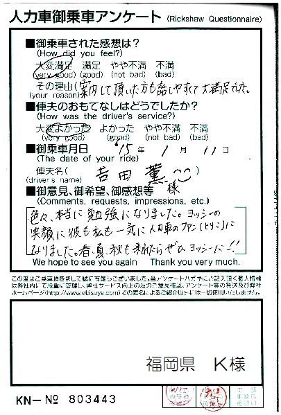 福岡県 K様