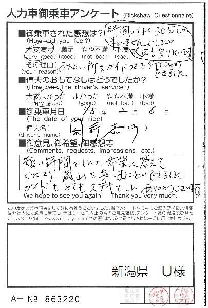 新潟県 U様