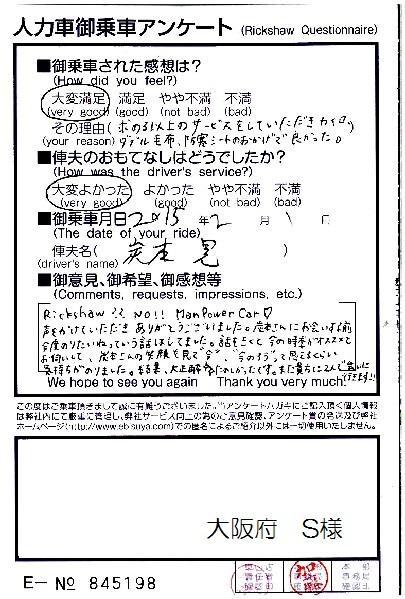 大阪府 S様