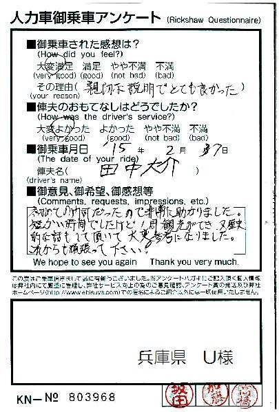 兵庫県 U様