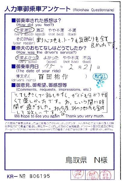 鳥取県 N様