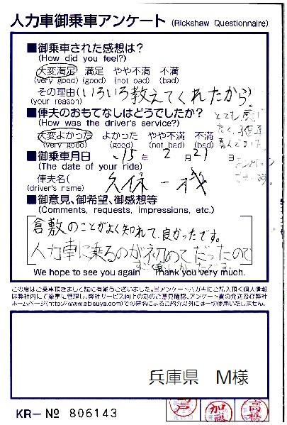 兵庫県 M様