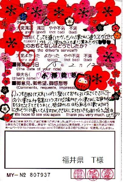 福井県 T様