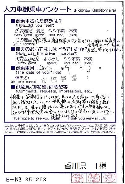 香川県 T様