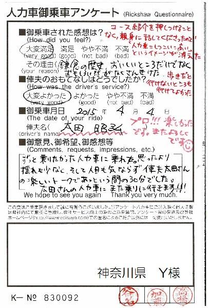 神奈川県 Y様