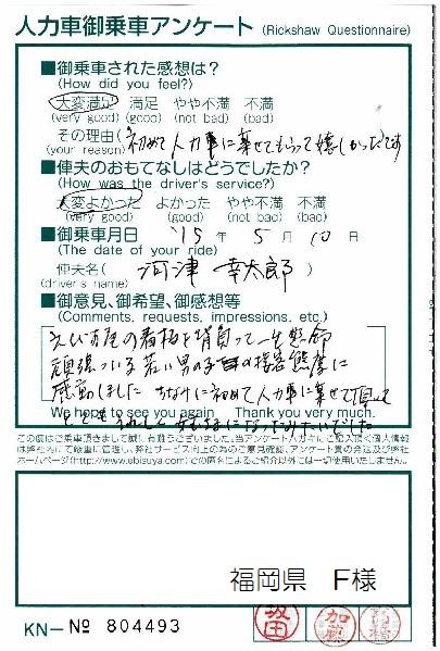 福岡県 F様