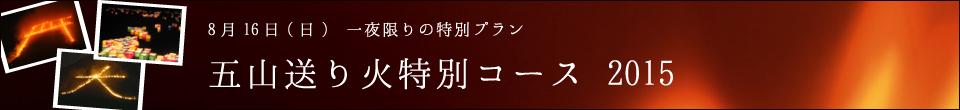 五山送り火特別コース 2015