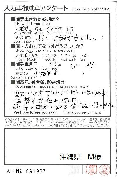 沖縄県 M様