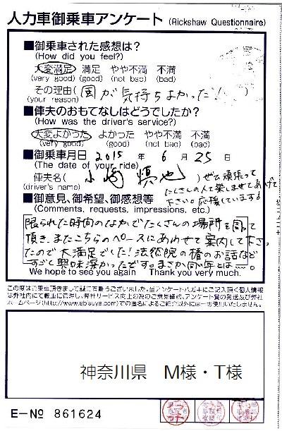 神奈川県 M様・T様