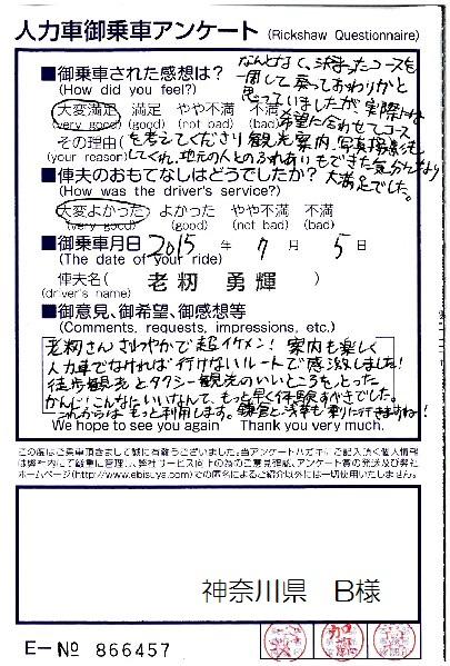 神奈川県 B様
