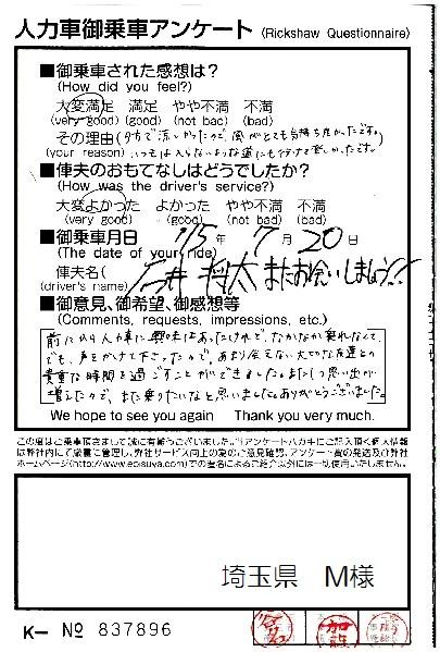 埼玉県 M様