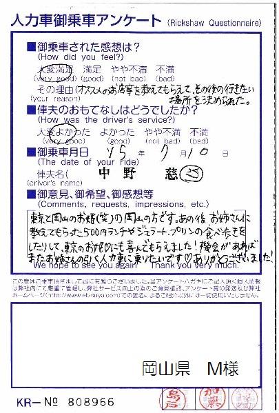 岡山県 M様